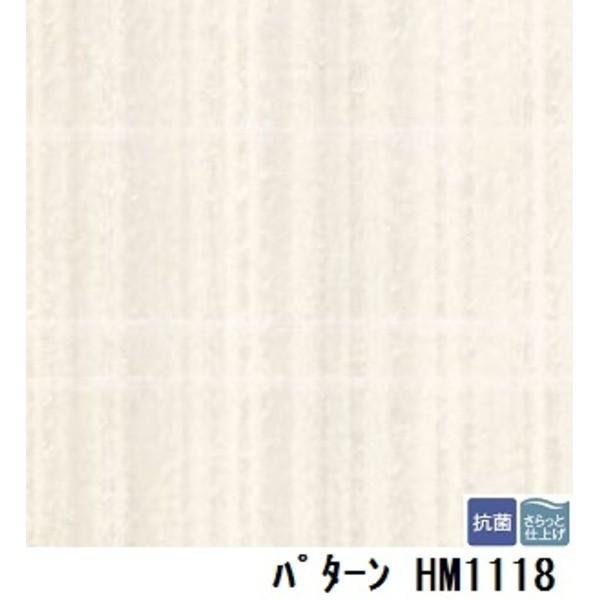 【直送】サンゲツ 住宅用クッションフロア パターン 品番HM-1118 サイズ 182cm巾×6m 品番HM-1118 サイズ 182cm巾×6m