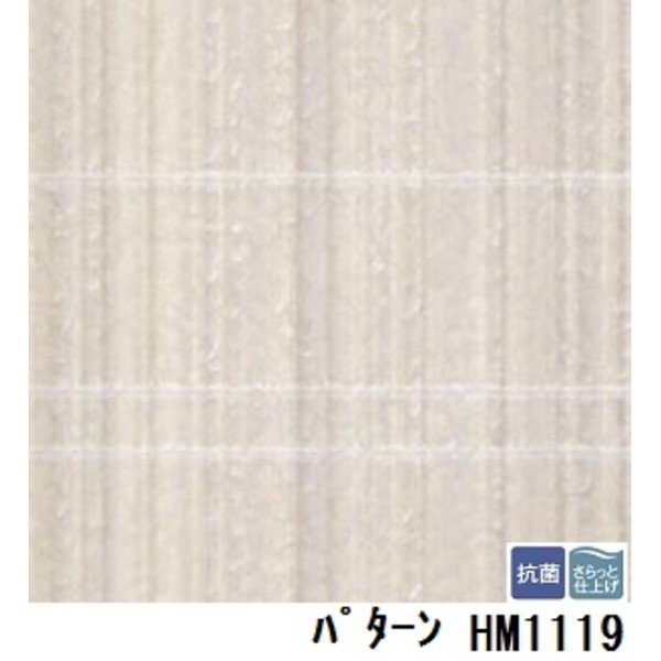 【直送】サンゲツ 住宅用クッションフロア パターン 品番HM-1119 サイズ 182cm巾×8m
