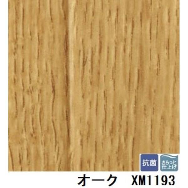 【直送】サンゲツ 住宅用クッションフロア 2m巾フロア オーク 品番XM-1193 サイズ 200cm巾×4m