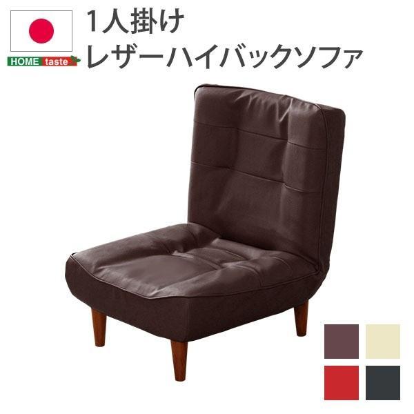 【直送】ハイバックソファー/ローソファー 〔1人掛け アイボリー〕 幅約65cm 合皮 脚付 3段階リクライニング 日本製 『Comfy 『Comfy コンフィ』〔代引不可〕