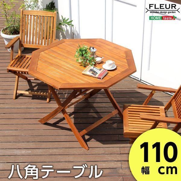 【直送】アカシア 八角テーブル/折りたたみテーブル 〔幅110cm〕 木製 オイルステイン仕上げ 『FLEURシリーズ』 〔ガーデン〕〔代引不可〕
