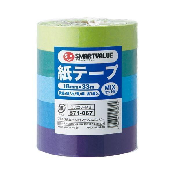 【直送】スマートバリュー 紙テープ〔色混み〕5色セットB B322J-MB〔×100セット〕 B322J-MB〔×100セット〕 B322J-MB〔×100セット〕 62c