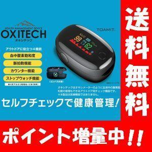 【送料無料】OXINAVI(オキシナビ)ワンタッチで簡単に計測できる血中酸素濃度計測器♪ 血中酸素濃度 血液酸素  酸素濃度計|happylife-shop2