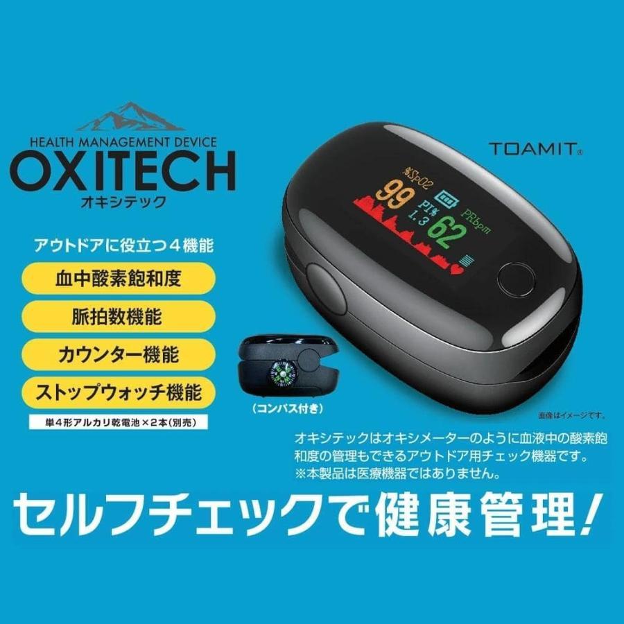 【送料無料】OXINAVI(オキシナビ)ワンタッチで簡単に計測できる血中酸素濃度計測器♪ 血中酸素濃度 血液酸素  酸素濃度計|happylife-shop2|02
