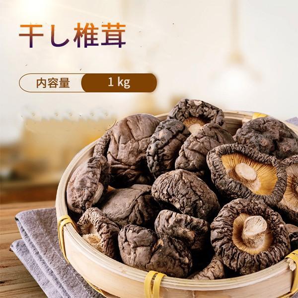 干し椎茸 香姑 1kg 中華食材 干ししいたけ 乾物