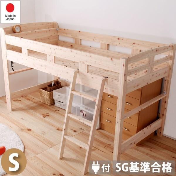 国産ヒノキ使用 棚・コンセント付 ロフトベッド シングルサイズ