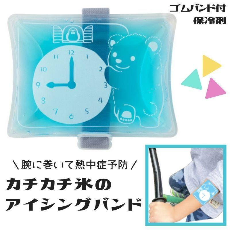 腕に巻く保冷剤 カチカチ氷のアイシングバンド ブルー C-017B happylunch