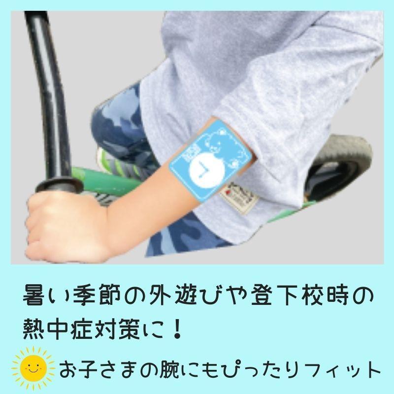 腕に巻く保冷剤 カチカチ氷のアイシングバンド ブルー C-017B happylunch 02