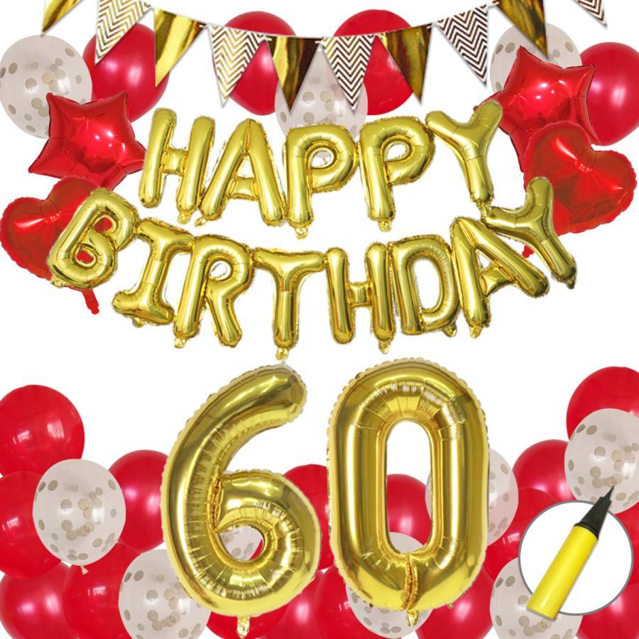 還暦 祝い 飾り付け お得クーポン発行中 60歳 60歳 デコレーション 風船 ポンプ付き 装飾 赤 数字 バルーン キット 信託