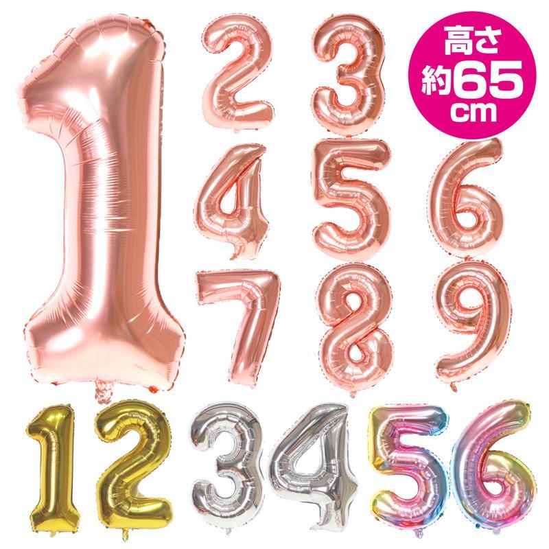 数字バルーン アルミ風船 数字 ナンバー 大きい 激安卸販売新品 約80cm 新品未使用 誕生日 パーティー 記念日 ハッピーバースデー 飾り付け