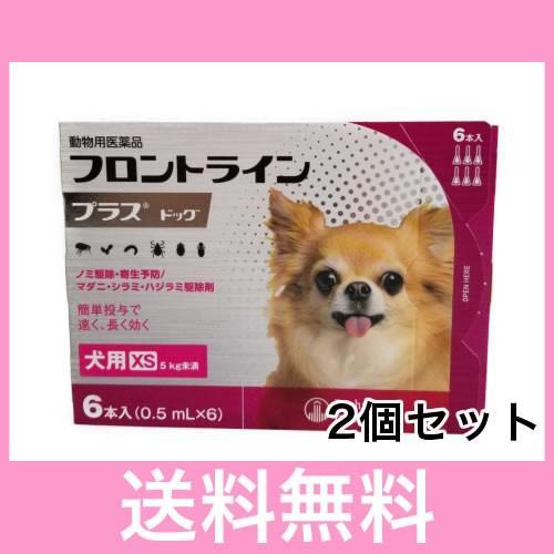 メール便 送料無料 犬用 フロントラインプラス 売店 5kg未満 お洒落 6本 2個セット XS