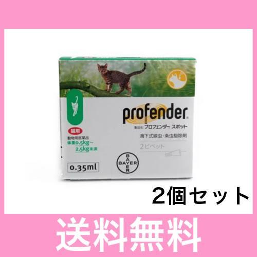 メール便 送料無料 寄生虫の駆除 ついに再販開始 猫用 プロフェンダースポット 0.35ml×2本 2個セット 店内全品対象 0.5〜2.5kg未満