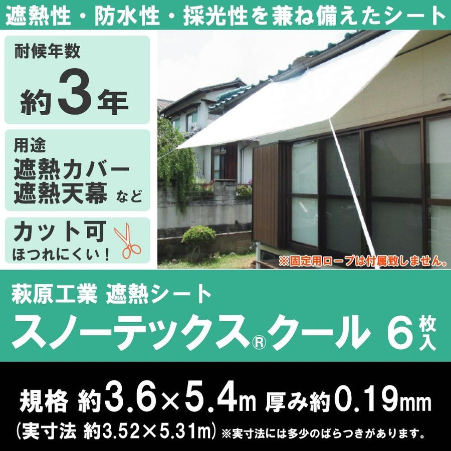 萩原工業 遮熱シート スノーテックス・クール 約3.6×5.4m 6枚入【代金引換決済はできません】