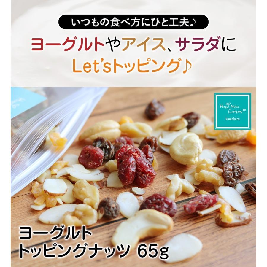 ヨーグルト トッピング ナッツ 65g ナッツ&フルーツ6種類入り 巣ごもりダイエット  ハッピーナッツカンパニー|happynutscompany|02
