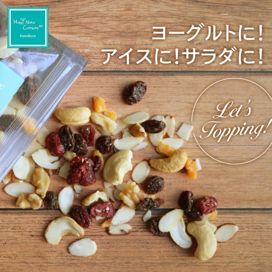 ヨーグルト トッピング ナッツ 65g ナッツ&フルーツ6種類入り 巣ごもりダイエット  ハッピーナッツカンパニー|happynutscompany|04