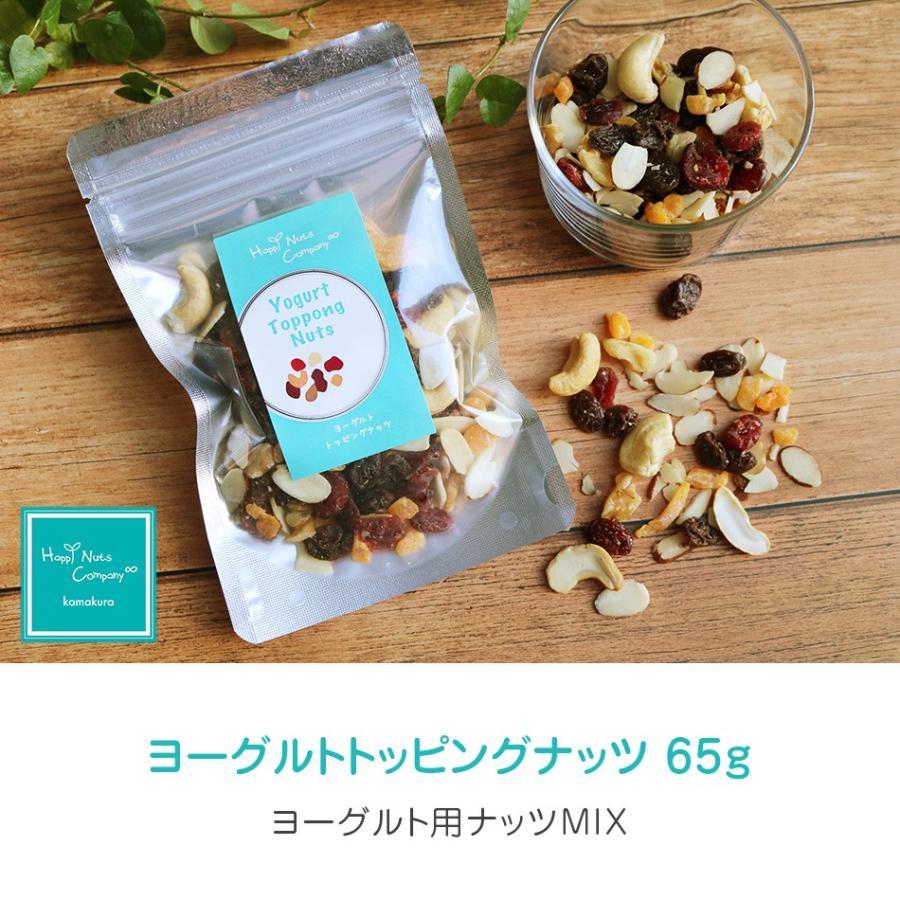ヨーグルト トッピング ナッツ 65g ナッツ&フルーツ6種類入り 巣ごもりダイエット  ハッピーナッツカンパニー|happynutscompany|06