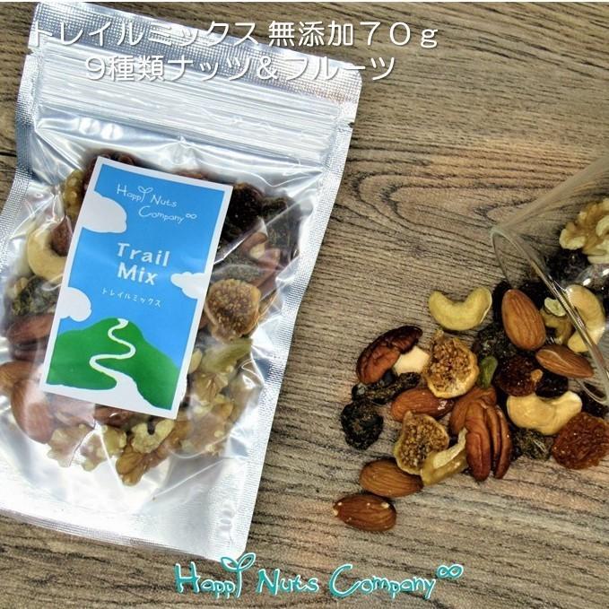 トレイルミックス ナッツ 体サポート ダイエットサポート 70g ハッピーナッツカンパニー happynutscompany