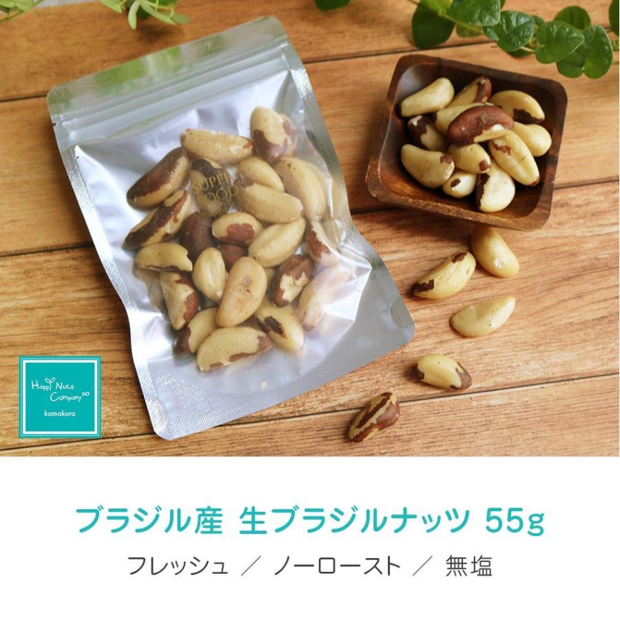 生ブラジルナッツ 55g スーパーフード 無塩 無添加 小分け ダイエットサポート 抗酸化物質セレン 一日一粒  ハッピーナッツカンパニー|happynutscompany|06