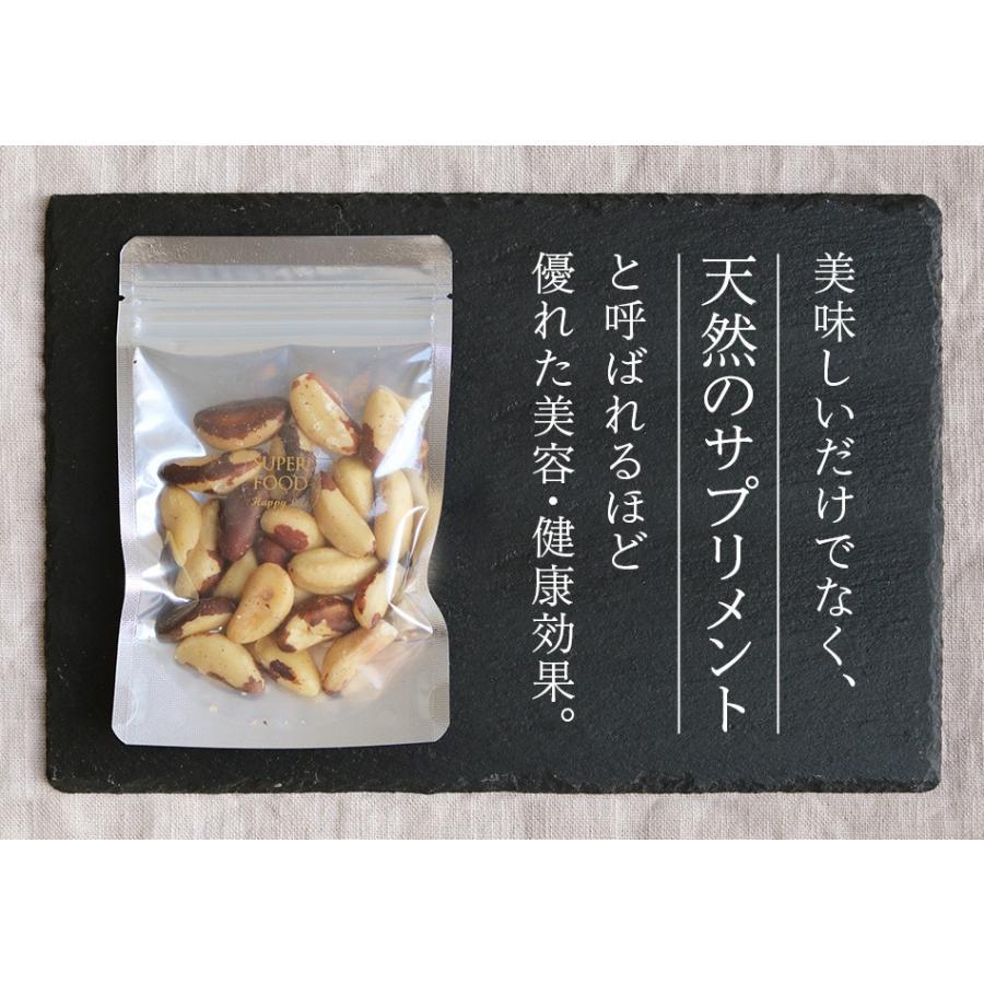 生ブラジルナッツ 55g スーパーフード 無塩 無添加 小分け ダイエットサポート 抗酸化物質セレン 一日一粒  ハッピーナッツカンパニー|happynutscompany|07
