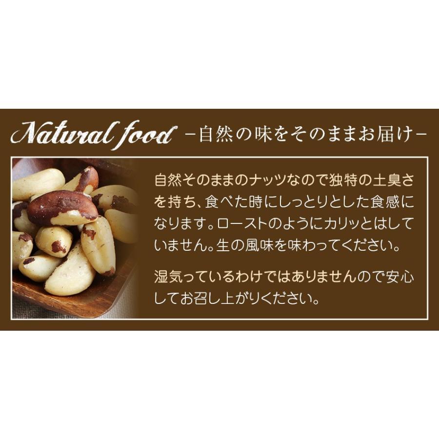 生ブラジルナッツ 55g スーパーフード 無塩 無添加 小分け ダイエットサポート 抗酸化物質セレン 一日一粒  ハッピーナッツカンパニー|happynutscompany|10