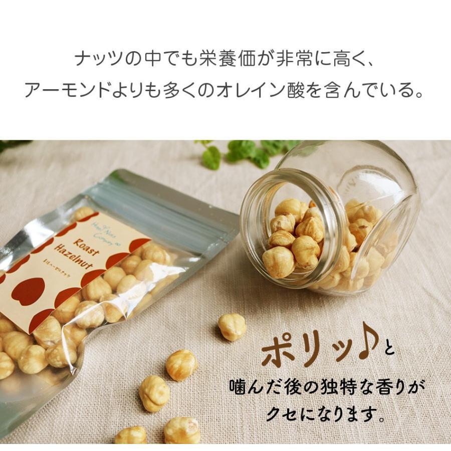 ヘーゼルナッツ 素焼き 無塩 無添加 55g 小分け トルコ産ヘーゼルナッツ お家ダイエットおやつ 低糖質 ハッピーナッツカンパニー happynutscompany 05