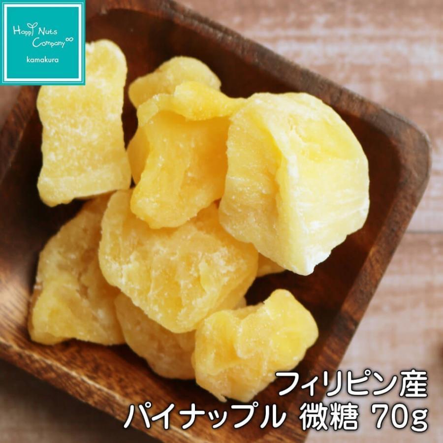 パイナップル ドライフルーツ セブ産 微糖 70g クエン酸 健康おやつ ドライフルーツ ナッツ専門店  ハッピーナッツカンパニー|happynutscompany