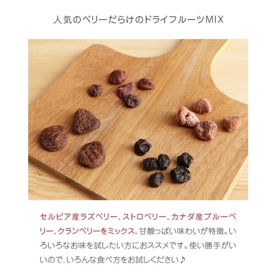 ベリーミックス 微糖 60g ドライフルーツ スーパーフード ビューテイーサポート ダイエットサポート ハッピーナッツカンパニー|happynutscompany|03