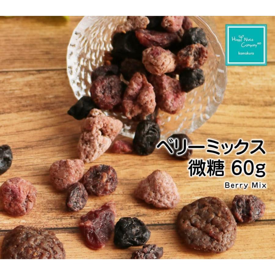 ベリーミックス 微糖 60g ドライフルーツ スーパーフード ビューテイーサポート ダイエットサポート ハッピーナッツカンパニー|happynutscompany|09