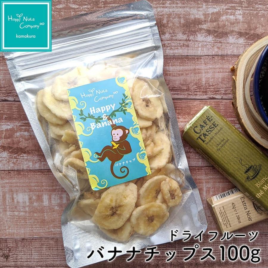 バナナチップス フィリピン産 100g 健康おやつ ビタミンB カリウム ドライフルーツ ナッツ専門店 ハッピーナッツカンパニー|happynutscompany