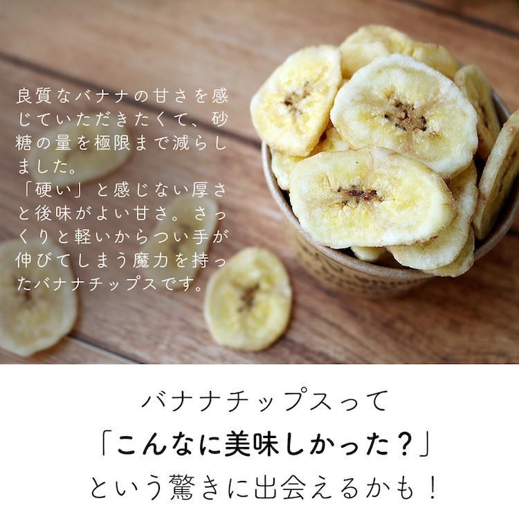バナナチップス フィリピン産 100g 健康おやつ ビタミンB カリウム ドライフルーツ ナッツ専門店 ハッピーナッツカンパニー|happynutscompany|05
