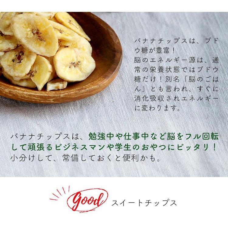 バナナチップス フィリピン産 100g 健康おやつ ビタミンB カリウム ドライフルーツ ナッツ専門店 ハッピーナッツカンパニー|happynutscompany|09