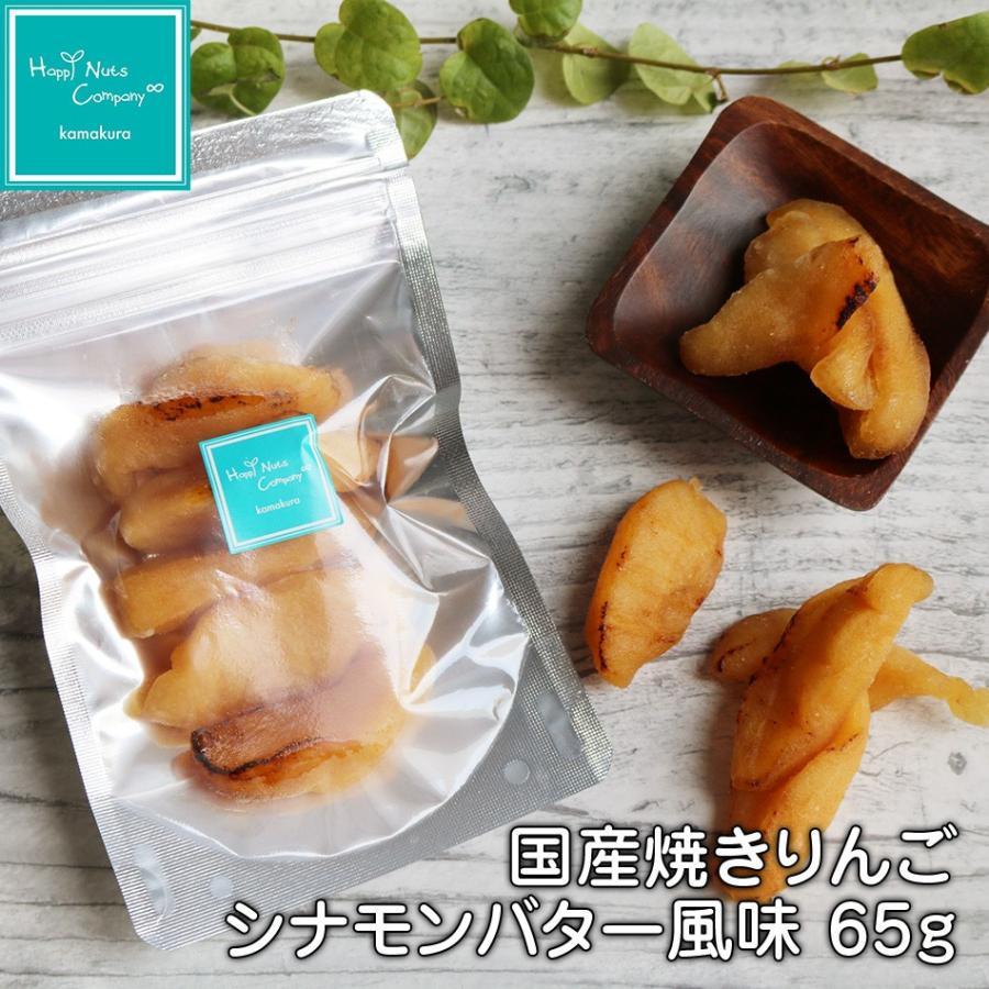 焼きりんご シナモン バター 風味 国産 65g Apple アップルパイのような 健康おやつ テイータイム ドライフルーツ ナッツ専門店 ハッピーナッツカンパニー|happynutscompany