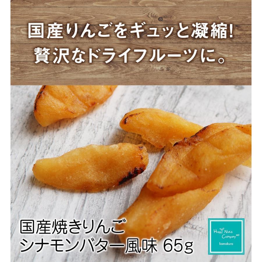 焼きりんご シナモン バター 風味 国産 65g Apple アップルパイのような 健康おやつ テイータイム ドライフルーツ ナッツ専門店 ハッピーナッツカンパニー|happynutscompany|02