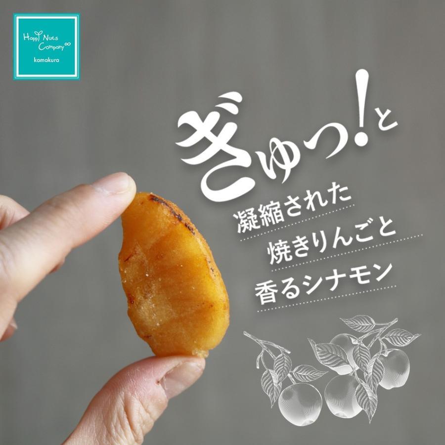 焼きりんご シナモン バター 風味 国産 65g Apple アップルパイのような 健康おやつ テイータイム ドライフルーツ ナッツ専門店 ハッピーナッツカンパニー|happynutscompany|04