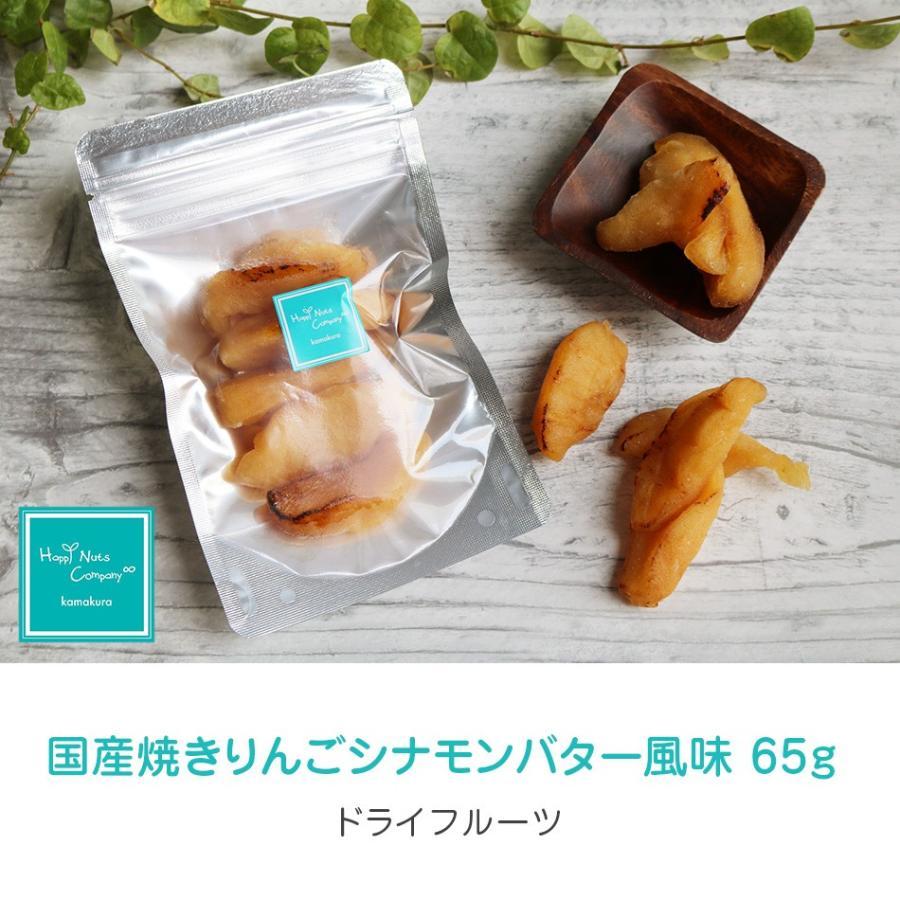 焼きりんご シナモン バター 風味 国産 65g Apple アップルパイのような 健康おやつ テイータイム ドライフルーツ ナッツ専門店 ハッピーナッツカンパニー|happynutscompany|06