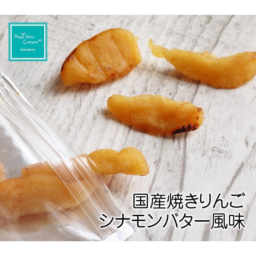 焼きりんご シナモン バター 風味 国産 65g Apple アップルパイのような 健康おやつ テイータイム ドライフルーツ ナッツ専門店 ハッピーナッツカンパニー|happynutscompany|09