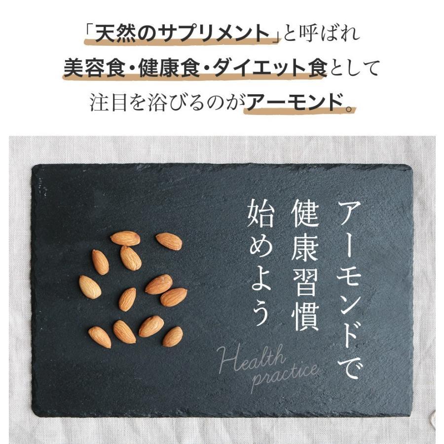 アーモンド 素焼き 無塩 無添加 150g カリフォルニア 産 素焼きアーモンド 巣ごもりダイエットおやつ ハッピーナッツカンパニー|happynutscompany|04