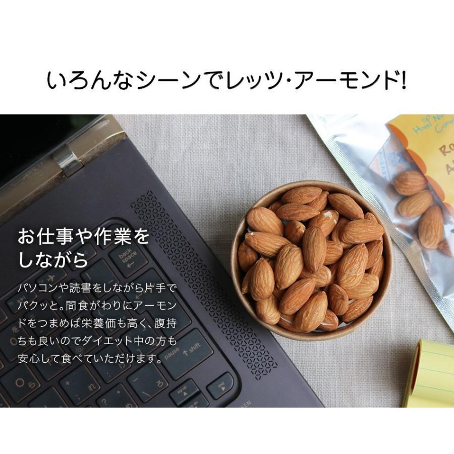 アーモンド 素焼き 無塩 無添加 150g カリフォルニア 産 素焼きアーモンド 巣ごもりダイエットおやつ ハッピーナッツカンパニー|happynutscompany|07