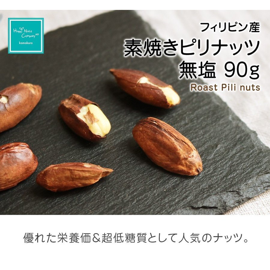 ピリナッツ フィリピン産 素焼き 無添加 無塩 90g 高タンパク質 からだづくり ハッピーナッツカンパニー|happynutscompany|02