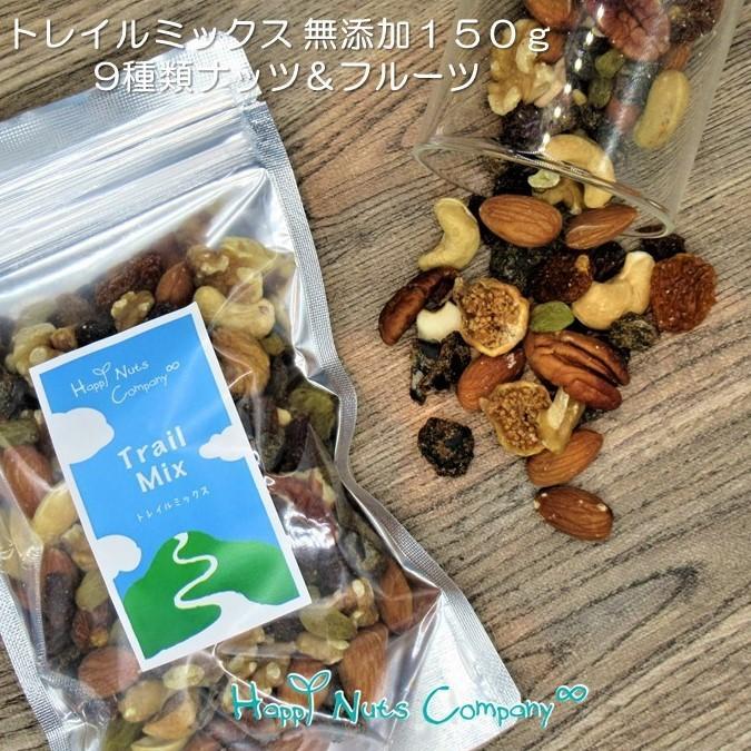 トレイルミックス ナッツ 体サポート ダイエットサポート 150g ハッピーナッツカンパニー|happynutscompany