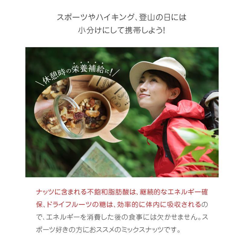 トレイルミックス ナッツ 体サポート ダイエットサポート 150g ハッピーナッツカンパニー|happynutscompany|02