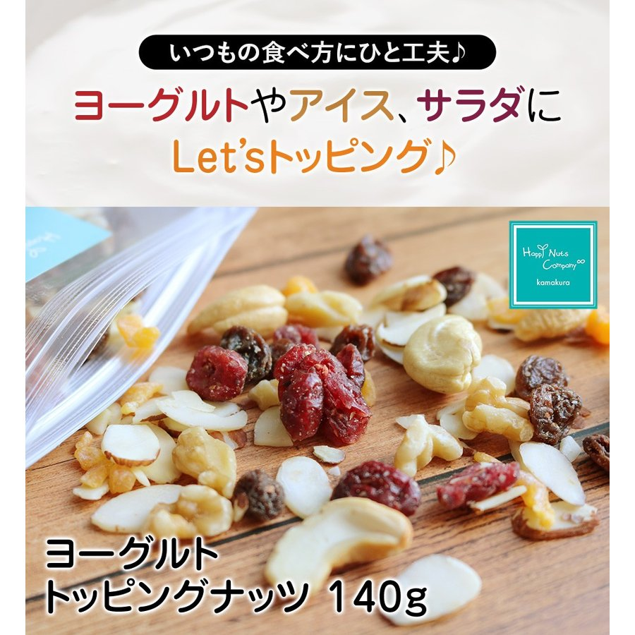 ヨーグルト トッピング ナッツ 140g ナッツ&ドライフルーツ 6種類入り 巣ごもりダイエット ハッピーナッツカンパニー|happynutscompany|02