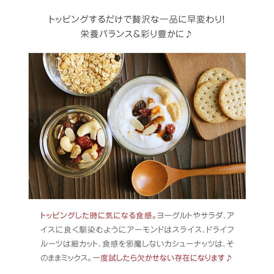 ヨーグルト トッピング ナッツ 140g ナッツ&ドライフルーツ 6種類入り 巣ごもりダイエット ハッピーナッツカンパニー|happynutscompany|05