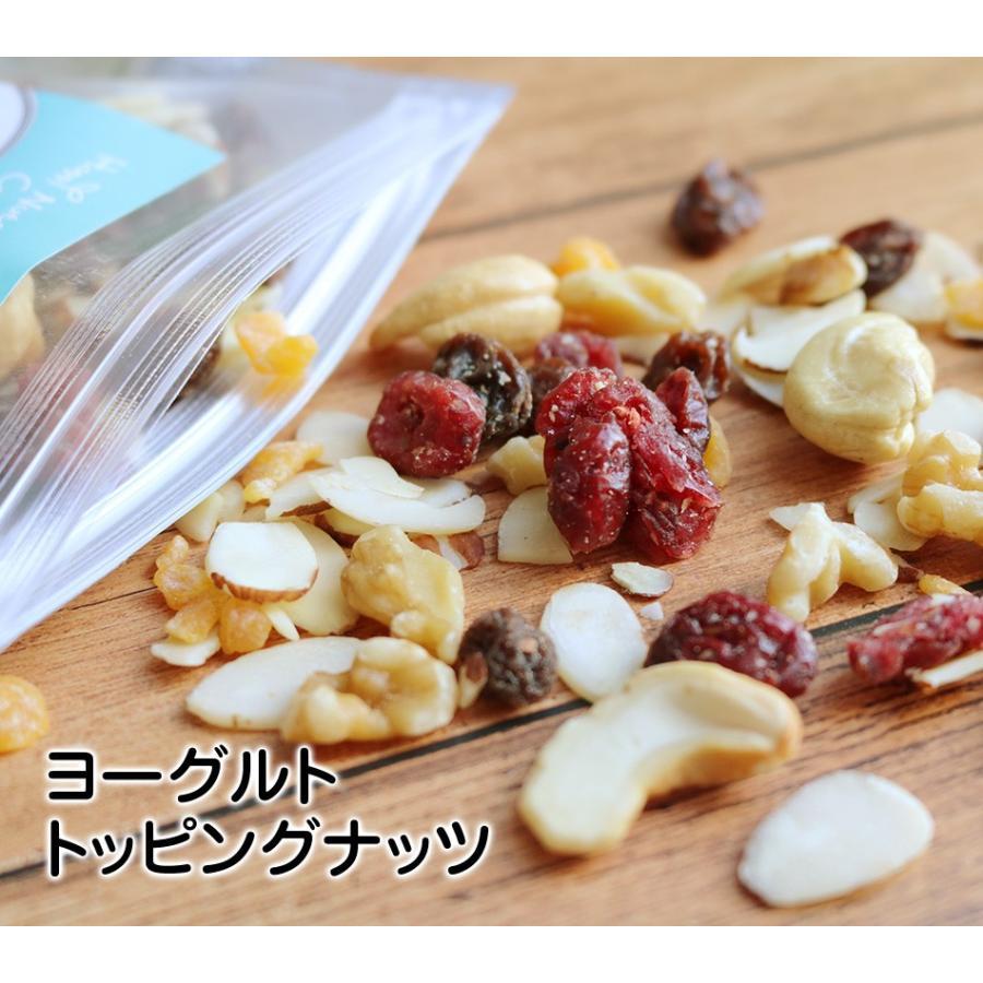 ヨーグルト トッピング ナッツ 140g ナッツ&ドライフルーツ 6種類入り 巣ごもりダイエット ハッピーナッツカンパニー|happynutscompany|09