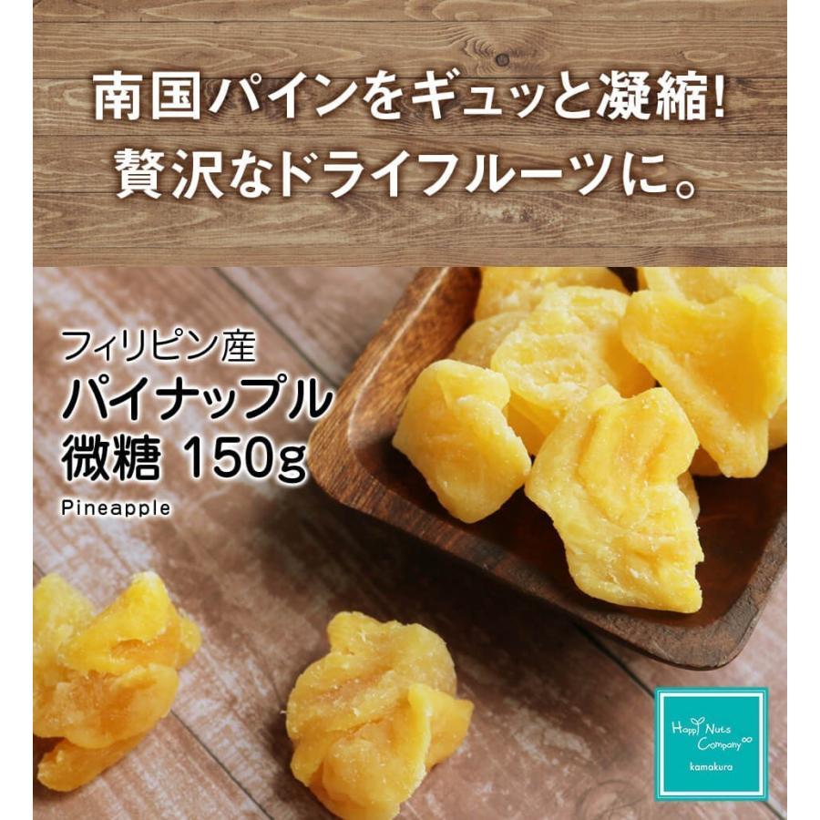 パイナップル ドライフルーツ セブ産 微糖 150g クエン酸 健康おやつ ドライフルーツ ナッツ専門店  ハッピーナッツカンパニー happynutscompany 02