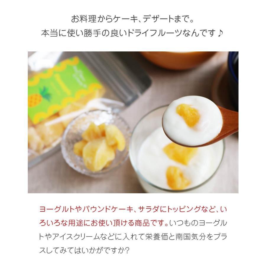 パイナップル ドライフルーツ セブ産 微糖 150g クエン酸 健康おやつ ドライフルーツ ナッツ専門店  ハッピーナッツカンパニー happynutscompany 05