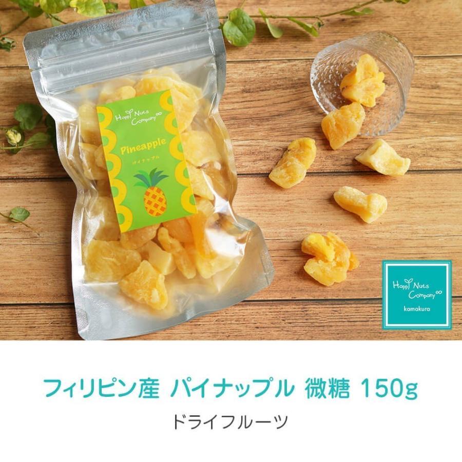 パイナップル ドライフルーツ セブ産 微糖 150g クエン酸 健康おやつ ドライフルーツ ナッツ専門店  ハッピーナッツカンパニー happynutscompany 06