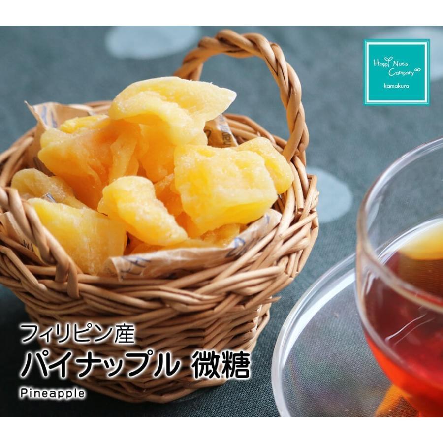 パイナップル ドライフルーツ セブ産 微糖 150g クエン酸 健康おやつ ドライフルーツ ナッツ専門店  ハッピーナッツカンパニー happynutscompany 09