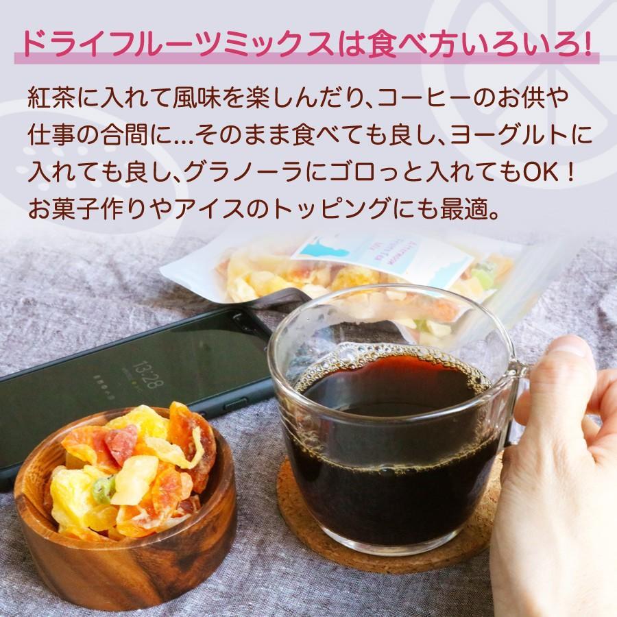 フルーツティーミックス 紅茶用ドライフルーツMIX 8種MIX 150g おうち飲みドライフルーツ サングリア ナッツ専門店 ハッピーナッツカンパニー|happynutscompany|12