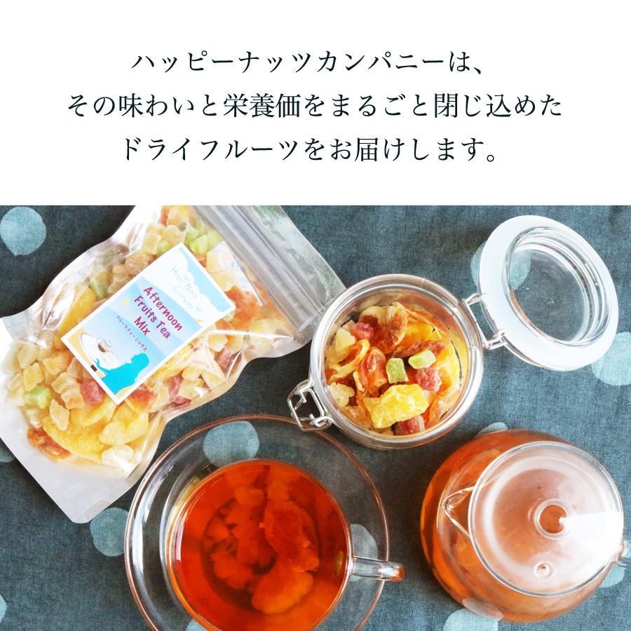 フルーツティーミックス 紅茶用ドライフルーツMIX 8種MIX 150g おうち飲みドライフルーツ サングリア ナッツ専門店 ハッピーナッツカンパニー|happynutscompany|13